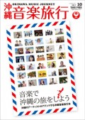 OMJ_Cover_Final_RG_WEB