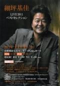 細坪基佳 LIVE2011ベストセレクション