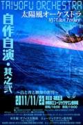 太陽風オーケストラ 自作自演・其之弐