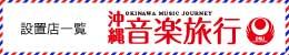 沖縄音楽旅行設置店舗一覧