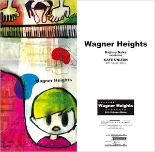 ナカハジメ展「Wagner Heights」