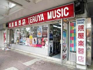 照屋楽器店-1