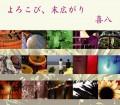 Kihachi-J2