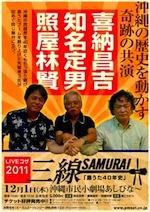 三線SAMURAI