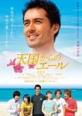 tengoku_poster_ì¸çeol