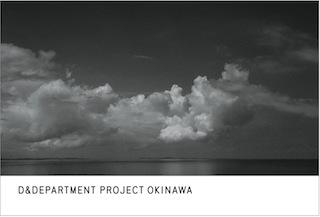D&DEPARTMENTを沖縄につくろう 第2回公開ミーティング  「沖縄のロングライフデザインを探そう」