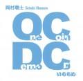 OCDC vol.5「いちちめ」