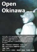 Open Okinawa 沖縄幕開け! 展