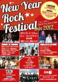 "New Year Rock Festival ""Mix"" 2012"