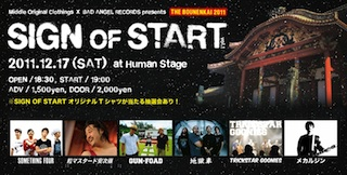 SIGN of START vol.1