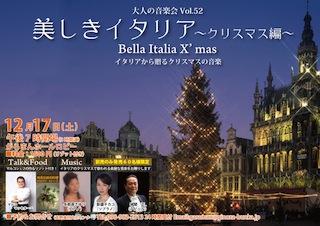 大人の音楽会Vol.52 美しきイタリア~クリスマス編~イタリアから贈るクリスマス音楽