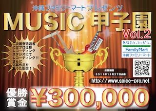MUSIC甲子園