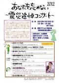 震災追悼コンサート2012チラシ0001