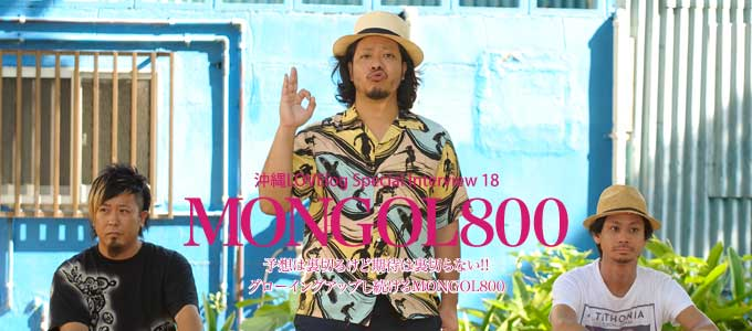 Special Interview Vol.18 MONGOL800