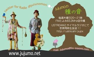 jujumoラジオ「種の音」