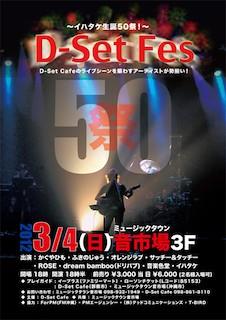 D-Set Fes ~イハタケ生誕50祭! ~