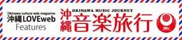 沖縄音楽旅行 Vol.1