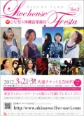 Livehouse Festa Ver.2 ひな祭り沖縄音楽旅行