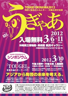 TOUGEI OKINAWA 2012 うぎゃあ 陶芸と創造のエネルギー・沖縄台湾交流展