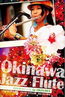 西仲美咲トリオ LIVE in OKINAWA