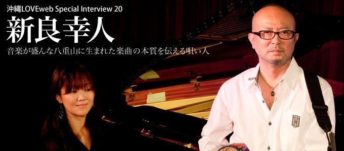 新良幸人インタビュー 音楽が盛んな八重山に生まれた楽曲の本質を伝える唄い人