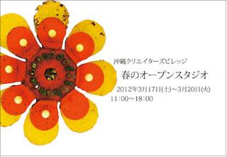沖縄クリエイターズビレッジ 春のオープンスタジオ