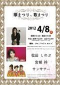 20120408_hanamatsuri