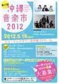 okinawacityMF12