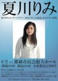120602_NatsukawaFry
