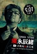 20120901_sunaga