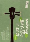 くるちA4表02B