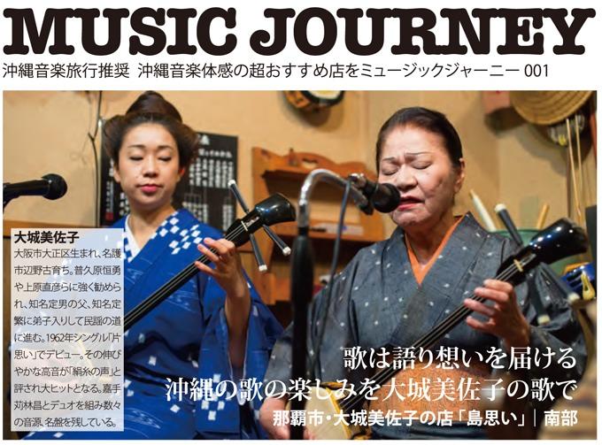 大城美佐子の「島思い」を音楽旅...