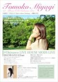 130511_Tomoko_320