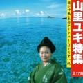 08_CD_Yamazato_320