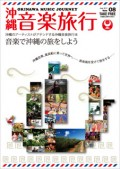 08_OMJ_Cover_320_2
