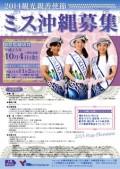 131004_missokinawa2014