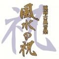09_CD_Funshi_320