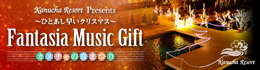 Kanucha_misicgift