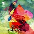 10_Shaolong_JK_320