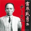 10_CD_CA_Nakuni_320