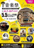 haisai_music_A5flyer_out