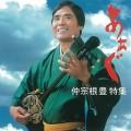 11_CD_Nariyama_JK_320