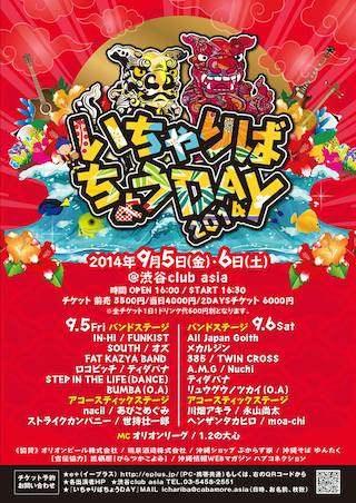 いちゃりばちょうday 2014 9 5 6 沖縄loveweb