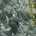 14_CD_Cam_Chinen