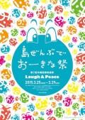 okinasai_A4_0121_nyuko_ol_blue