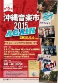 150505_OkinawaMF