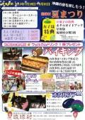 夏祭り2015 2 料金入り