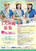 ミス沖縄B2ポスター