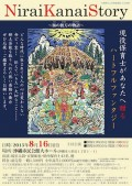150816_NiraiKanaiStory〜海の彼方の物語〜