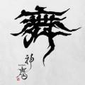 160228_Shinki_JK